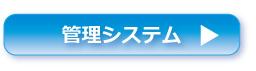 書類検索機グッドラック 管理システム