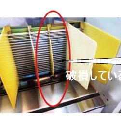 書類検索機グッドラック メンテナンス 仕切板交換